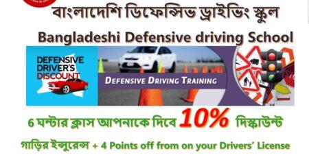 DDC bangla